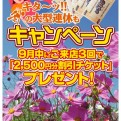 1508_9月連休キャンペーン2 - コピー