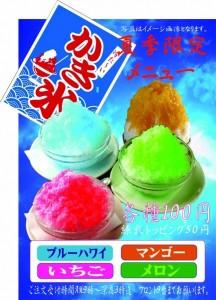 =夏季限定= かき氷販売しています。 【全4種類】各100円 練乳トッピング+50円ですよ。
