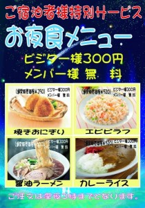 お夜食キャンペーン