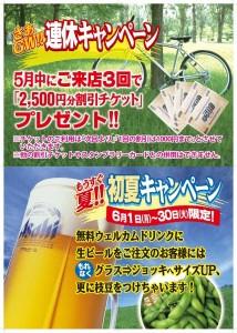 連休・生ビール