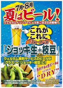 29年7・8月生ビール&枝豆