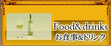 お食事と飲み物